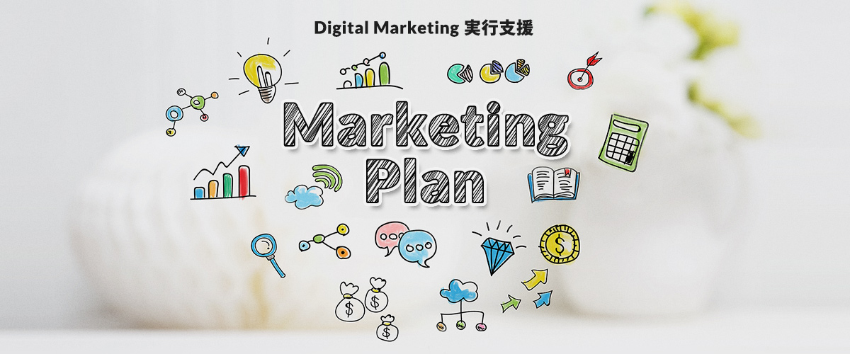 Digital Marketing 実行支援 Marketing Plan